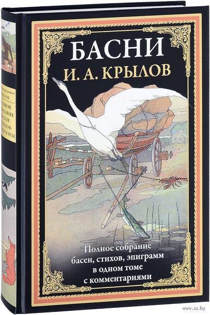 Басни. И. А. Крылов — фото, картинка