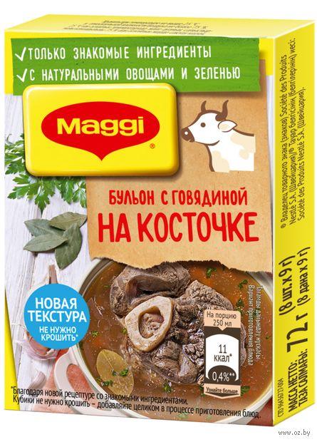 """Кубик бульонный """"Maggi. С говядиной на косточке"""" (8 шт.) — фото, картинка"""