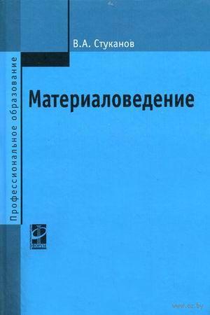 Материаловедение. Вячеслав Стуканов