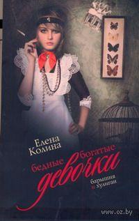 Бедные богатые девочки (м). Елена Колина