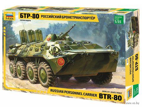 Российский бронетранспортер БТР-80 (масштаб: 1/35)