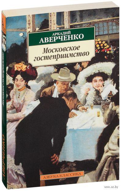 Московское гостеприимство. Аркадий Аверченко