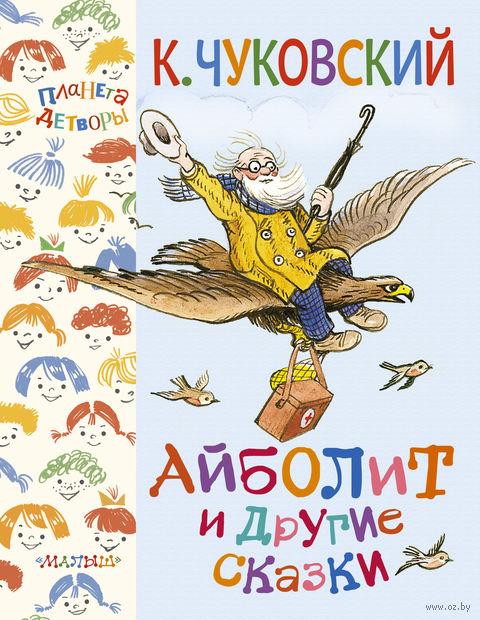 Айболит и другие сказки. Корней Чуковский