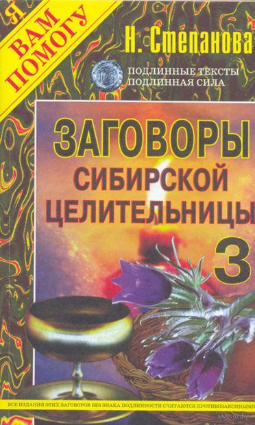 Заговоры сибирской целительницы - 3. Наталья Степанова