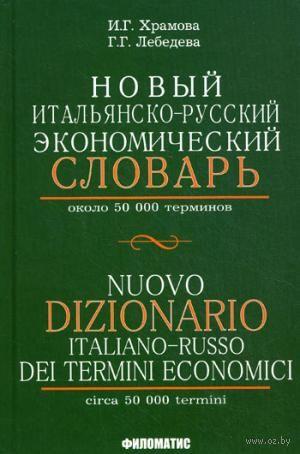 Новый итальянско-русский экономический словарь. И. Храмова, Галина Лебедева