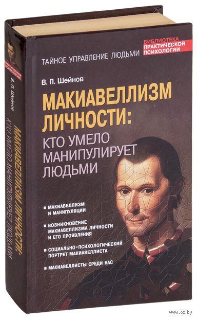 Макиавеллизм личности: кто умело манипулирует людьми. Виктор Шейнов