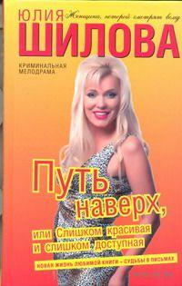 Путь наверх, или Слишком красивая и слишком доступная. Юлия Шилова