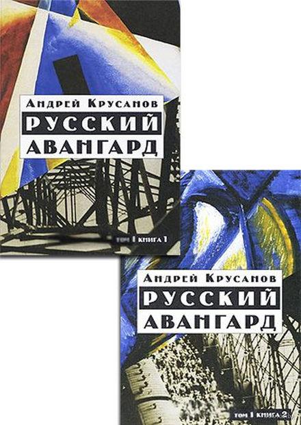 Русский авангард. Том 1. Боевое десятилетие. В 3 томах (комплект из двух книг). Андрей Крусанов