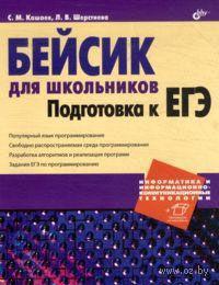 Бейсик для школьников. Подготовка к ЕГЭ. Сергей Кашаев, Л. Шерстнева