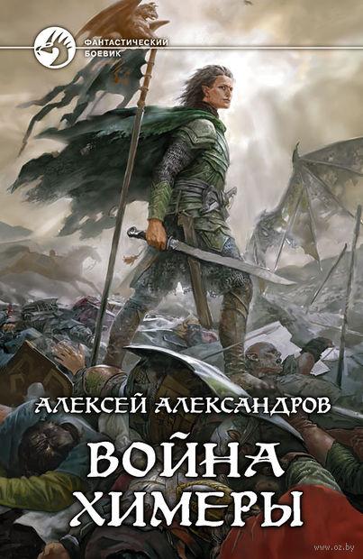 Война химеры. Алексей Александров