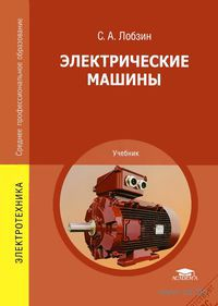 Электрические машины. С. Лобзин