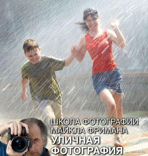 Школа фотографии Майкла Фримана. Уличная фотография. Майкл Фриман