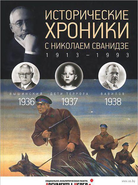 Исторические хроники с Николаем Сванидзе. Том 9. Николай Сванидзе, Марина Сванидзе