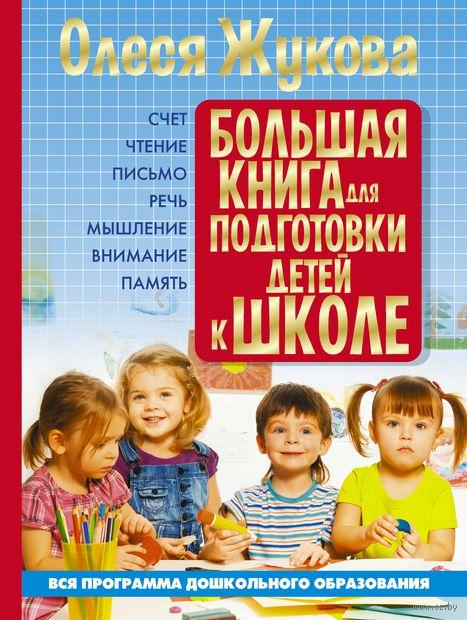 Большая книга для подготовки детей к школе. Олеся Жукова