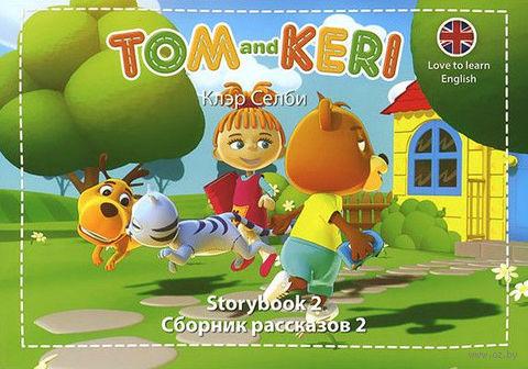 Том и Кери. Сборник рассказов 2 (комплект из 2 книг + DVD). Клэр Селби