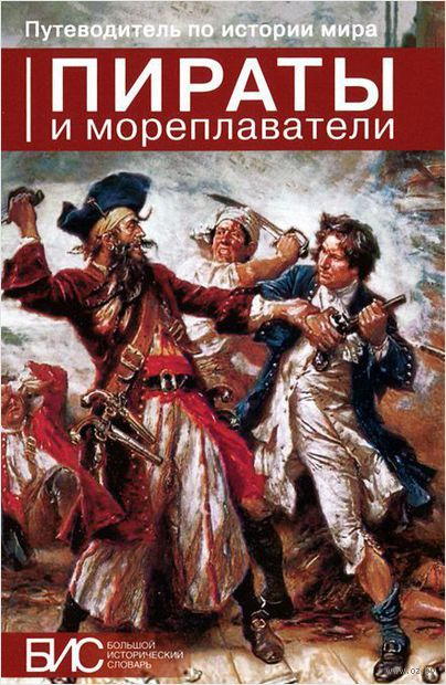 Пираты и мореплаватели. Владимир Мордвинцев, Евгений Ларин