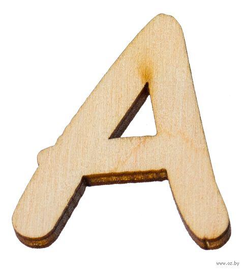 "Заготовка деревянная ""Русский алфавит. Буква А"" (26х30 мм)"
