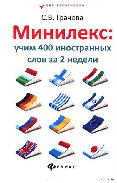 Минилекс. Учим 400 иностранных слов за 2 недели. Светлана Грачева