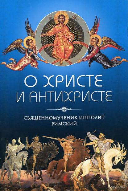 О Христе и антихристе. Ипполит Римский