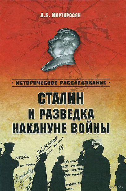 Сталин и разведка накануне войны. Арсен Мартиросян