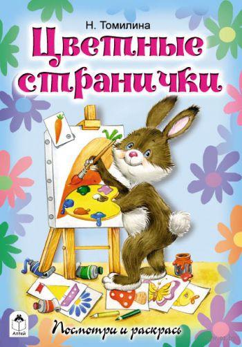 Цветные странички. Наталья Томилина