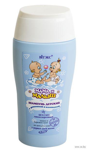 """Шампунь для волос детский """"Мама и малыш"""" (300 мл) — фото, картинка"""