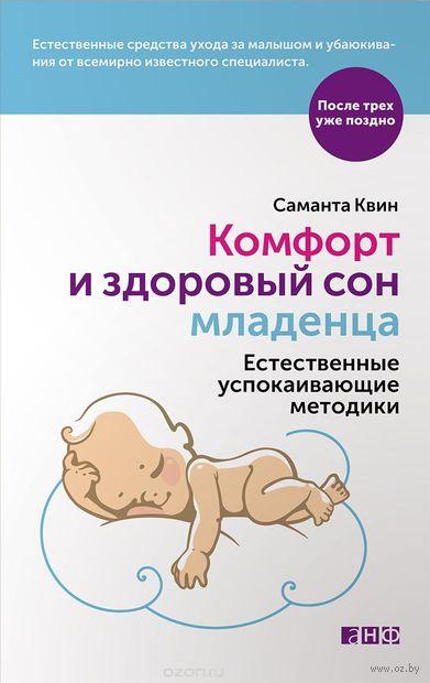 Комфорт и здоровый сон младенца. Естественные успокаивающие методики. Саманта Квин