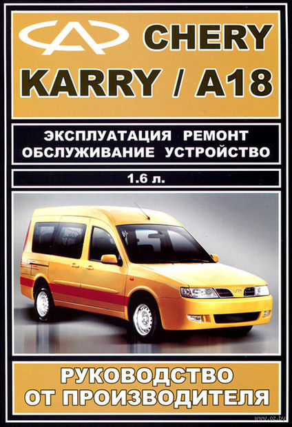 Chery KARRY / A18 с 2007 руководство по ремонту и эксплуатации — фото, картинка