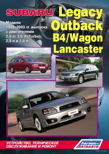 Subaru Legacy / Outback / B4 / Wagon Lancaster. Модели 1998-2003 гг. Руководство по ремонту и техническому обслуживанию