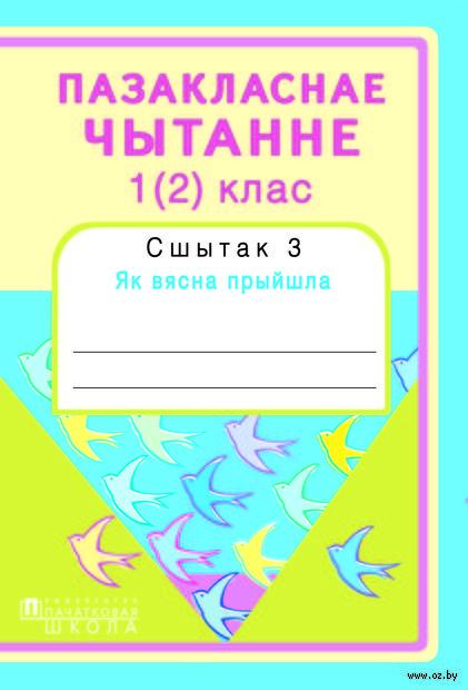 Пазакласнае чытанне. 1 (2) клас. Сшытак 3. Як вясна прыйшла