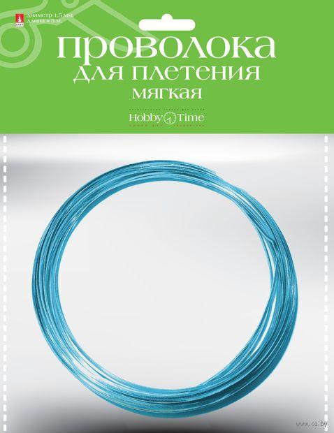 Проволока для плетения (5 м; ярко-голубая) — фото, картинка