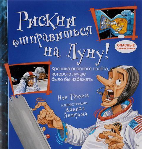 Рискни отправиться на Луну! — фото, картинка