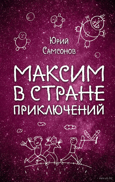 Максим в Стране Приключений — фото, картинка