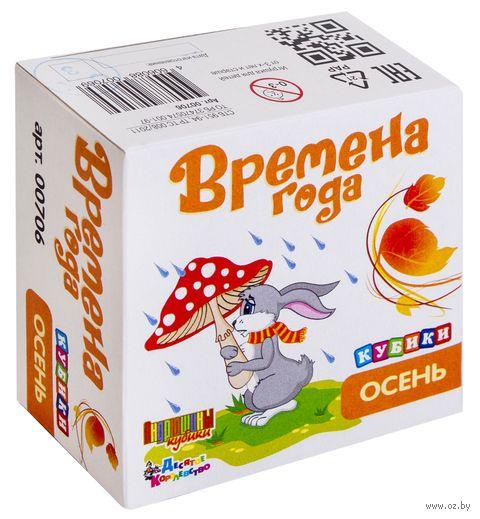 """Кубики """"Времена года. Осень"""" (4 шт.) — фото, картинка"""