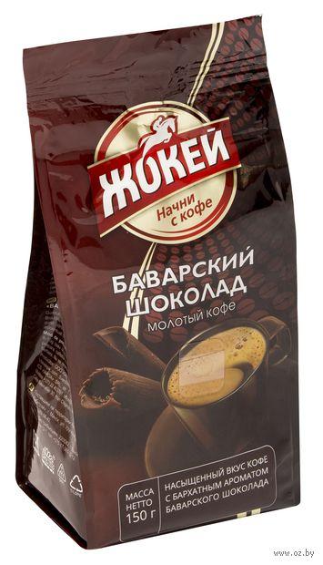 "Кофе молотый ""Жокей. Баварский шоколад"" (150 г) — фото, картинка"