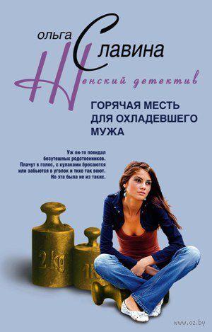 Горячая месть для охладевшего мужа (м). Ольга Славина