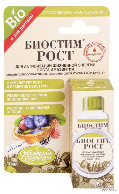 """Удобрение для овощных, плoдoвo-ягoдныx и цвeтoчных кyльтyp """"Биостим Рост"""" (10 мл) — фото, картинка"""