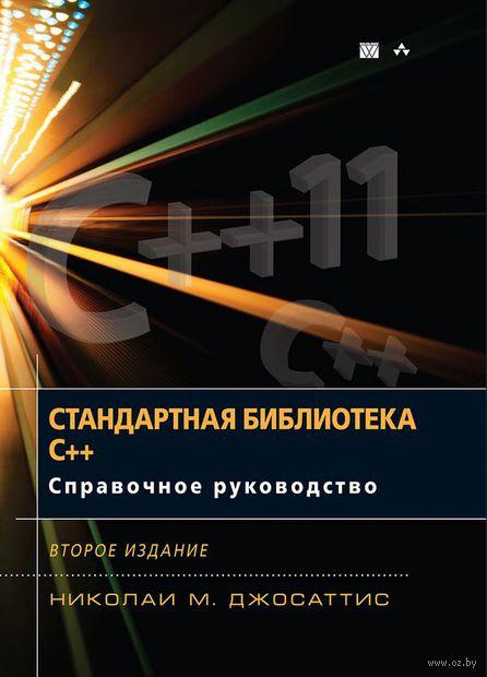 Стандартная библиотека C++. Справочное руководство. Николай Джосаттис