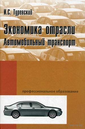 Экономика отрасли. Автомобильный транспорт. Илья Туревский