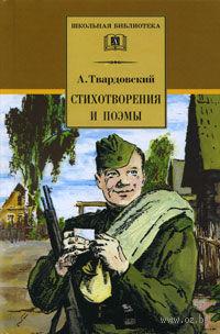 Стихотворения и поэмы. Александр Твардовский