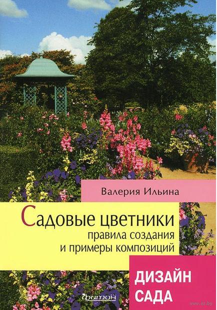 Садовые цветники. Правила создания и примеры композиций. Дизайн сада (м). Валерия Ильина