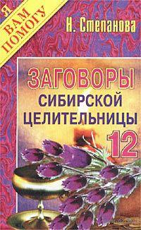 Заговоры сибирской целительницы - 12. Наталья Степанова