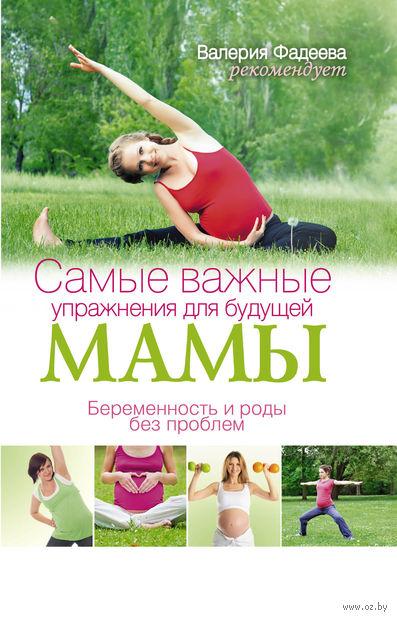 Самые важные упражнения для будущей мамы. Беременность и роды без проблем. Линдси Брин