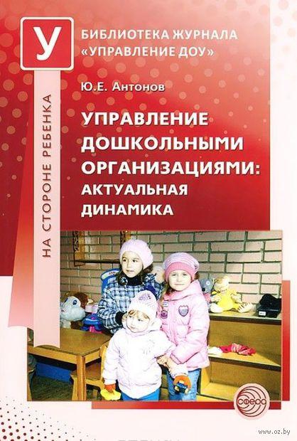 Управление дошкольными организациями. Актуальная динамика. Ю. Антонов