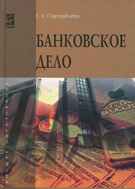 Банковское дело. Елена Стародубцева