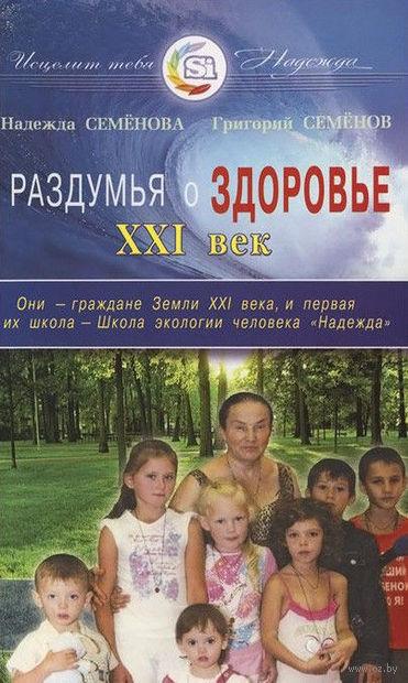 Раздумья о здоровье. ХХI век. Григорий Семенов, Надежда Семенова