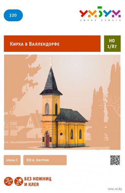 "Сборная модель из картона ""Кирха в Валлендорфе"" (масштаб: 1/87) — фото, картинка"