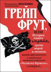 Грейп Фрут, или История одного пирата.... Владимир Москвин