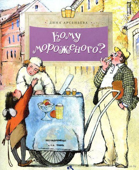 Кому мороженого?. Дина Арсеньева