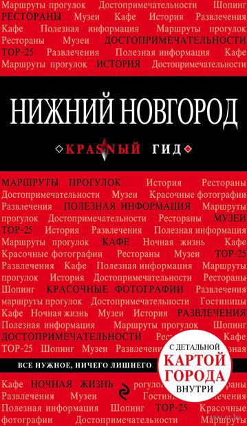 Нижний Новгород — фото, картинка